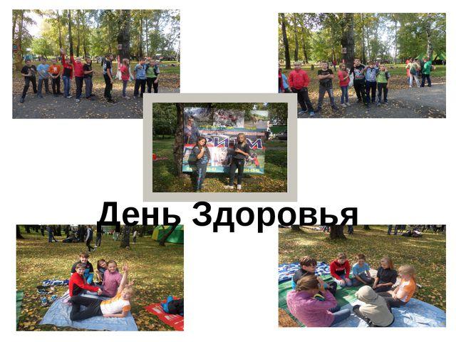 День Здоровья Осень 2014-2015 уч. г.