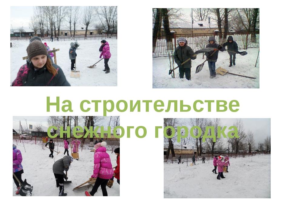На строительстве снежного городка Декабрь 2014 г.