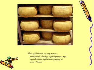 Где и когда появился сыр точно неизвестно. Однако, первый рецепт сыра принад
