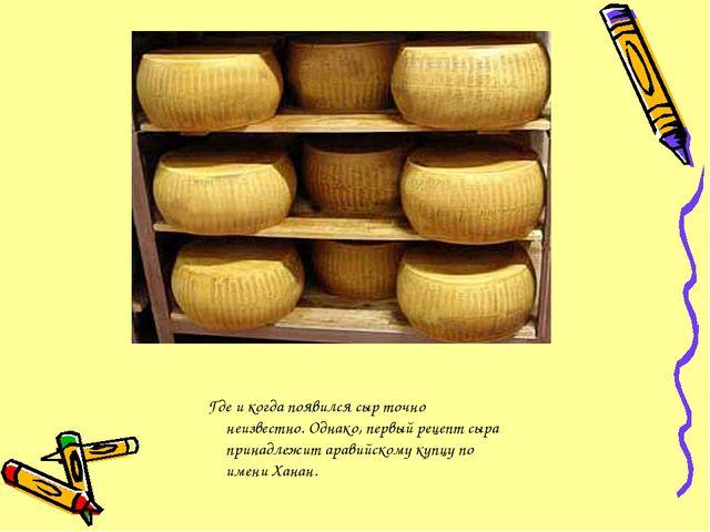 Где и когда появился сыр точно неизвестно. Однако, первый рецепт сыра принад...