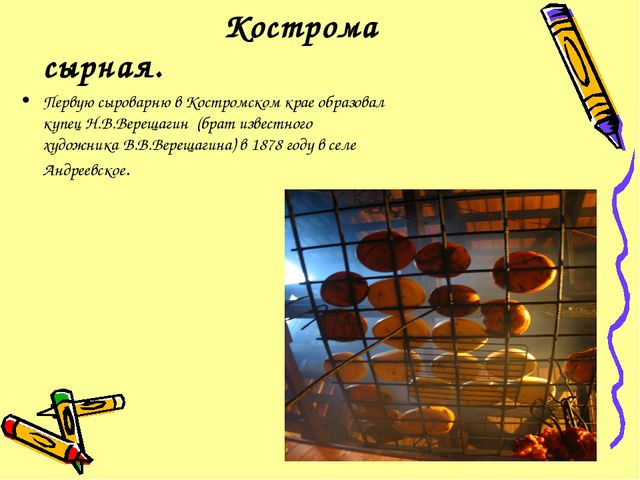 Кострома сырная. Первую сыроварню в Костромском крае образовал купец Н.В.Вер...