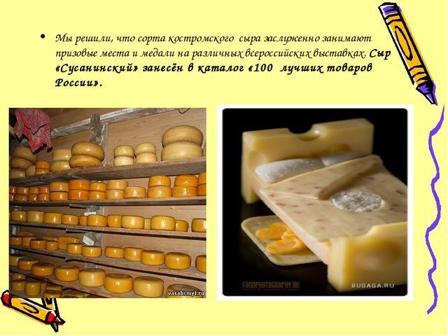 Мы решили, что сорта костромского сыра заслуженно занимают призовые места и м...