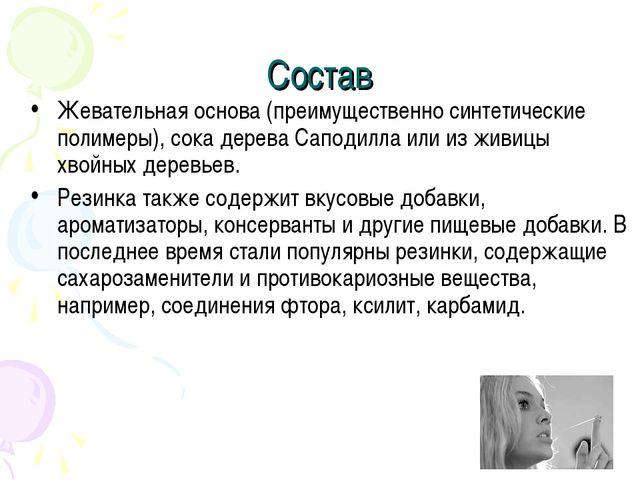 Состав Жевательная основа (преимущественно синтетические полимеры), сока дере...