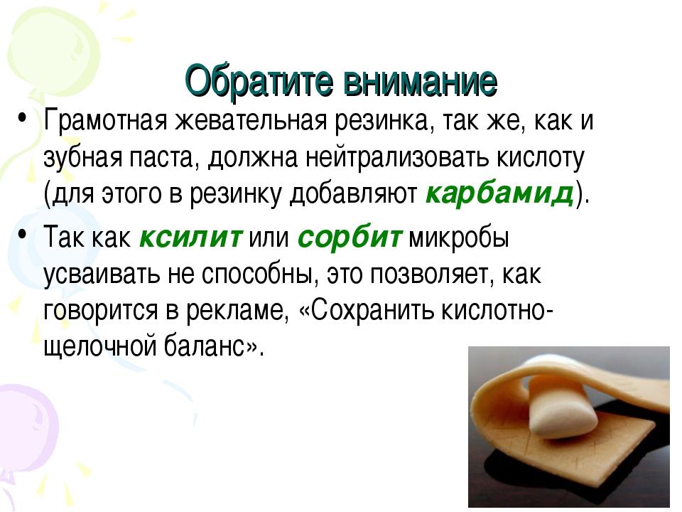 Обратите внимание Грамотная жевательная резинка, так же, как и зубная паста,...