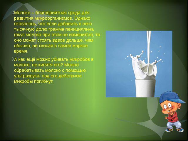 Молоко – благоприятная среда для развития микроорганизмов. Однако оказалось,...