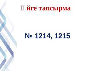 Үйге тапсырма № 1214, 1215