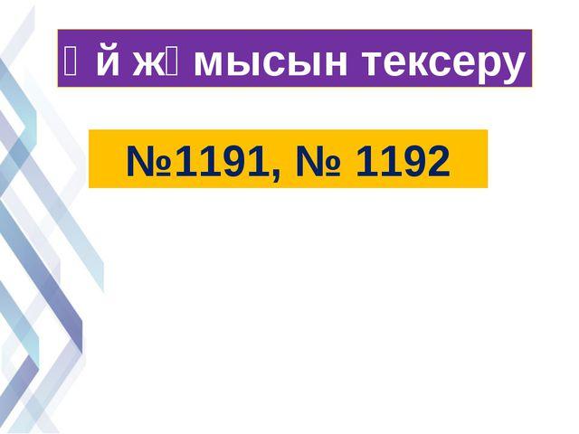 Үй жұмысын тексеру №1191, № 1192