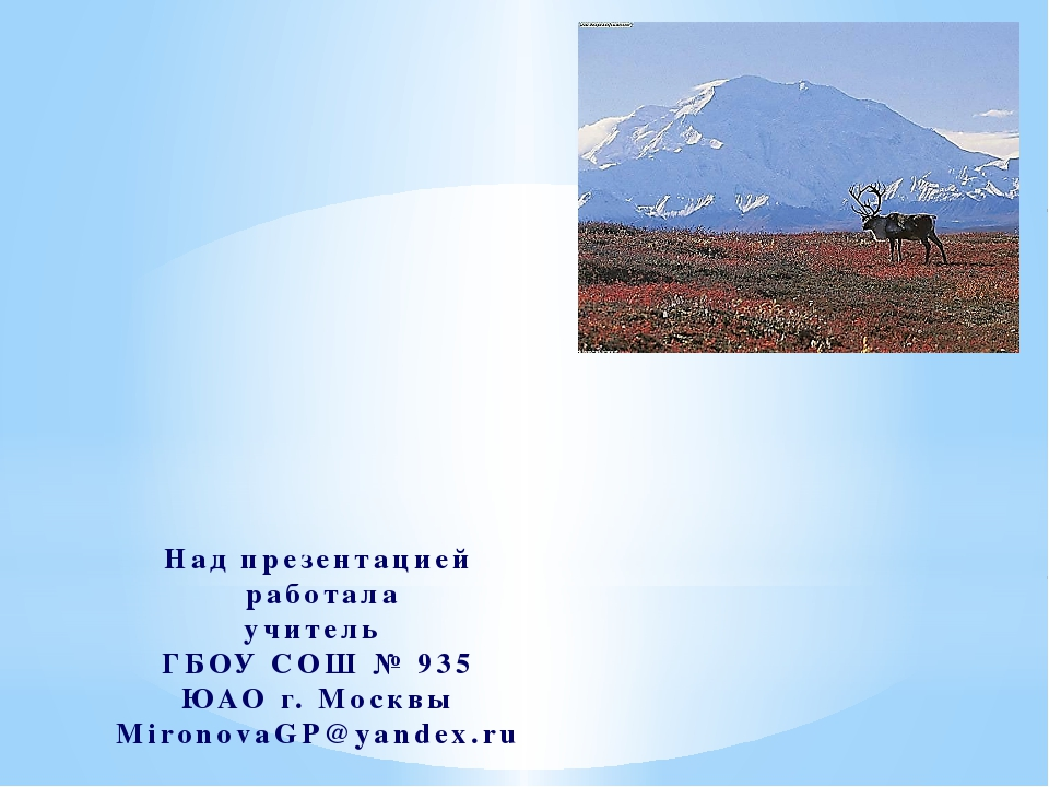 Над презентацией работала учитель ГБОУ СОШ № 935 ЮАО г. Москвы MironovaGP@yan...