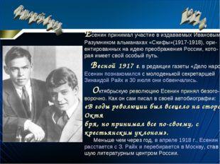 Есенин принимал участие в издаваемых Ивановым-Разумником альманахах «Скифы»(1