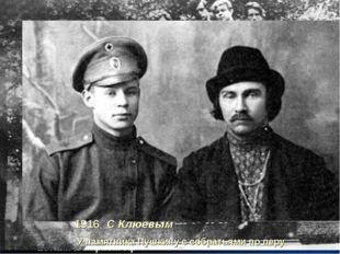 Есенин и Мариенгоф У памятника Пушкину с собратьями по перу 1916 С Клюевым Аг
