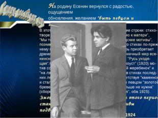 """В этот период (1923-1925) создаются его лучшие строки: стихо-творения """"Отгово"""