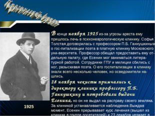 В конце ноября 1925 из-за угрозы ареста ему пришлось лечь в психоневрологичес