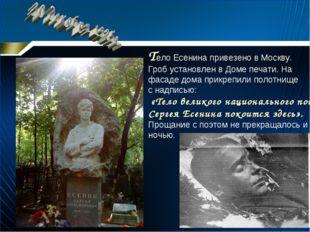 Тело Есенина привезено в Москву. Гроб установлен в Доме печати. На фасаде дом