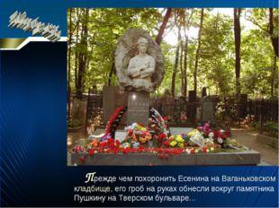 Прежде чем похоронить Есенина на Ваганьковском кладбище, его гроб на руках о