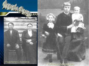 1895, 21 сентября (4 октября н. ст.). В селе Константинове Кузьминской волост