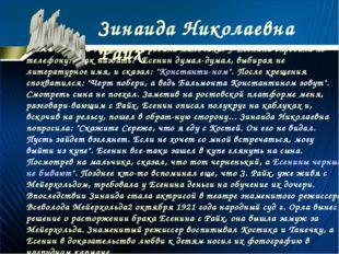 "Зимой Зинаида Николаевна родила мальчика. У Есенина спросила по телефону: ""Ка"