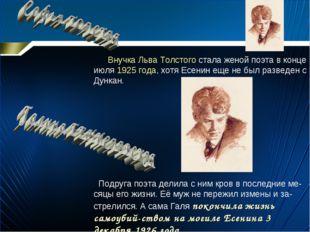 Внучка Льва Толстого стала женой поэта в конце июля 1925 года, хотя Есенин е