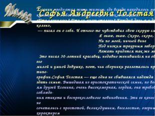 Софья Андреевна Толстая Есенин продолжал жить жизнью, где всегда находилось м