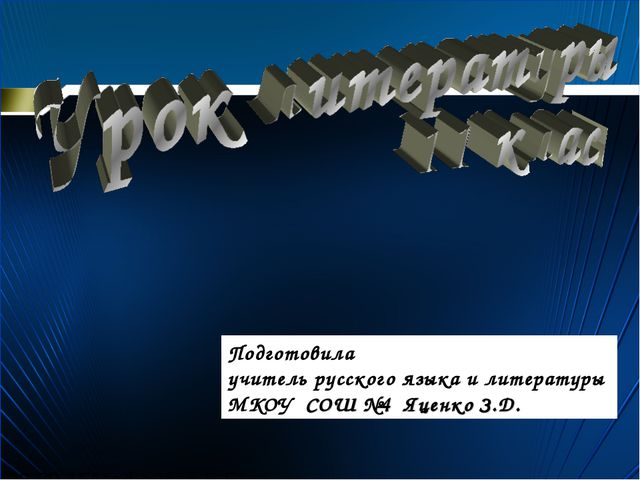 Подготовила учитель русского языка и литературы МКОУ СОШ №4 Яценко З.Д. Агафо...