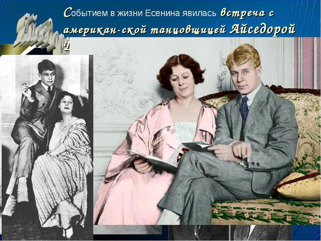 которая через полгода стала его женой. Совместное путешествие по Европе (Гер-...