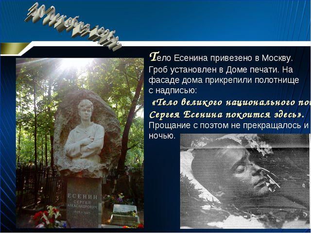 Тело Есенина привезено в Москву. Гроб установлен в Доме печати. На фасаде дом...
