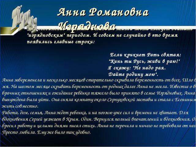 Анна Романовна Изряднова Это соединение таланта и любви в жизни поэта следует...