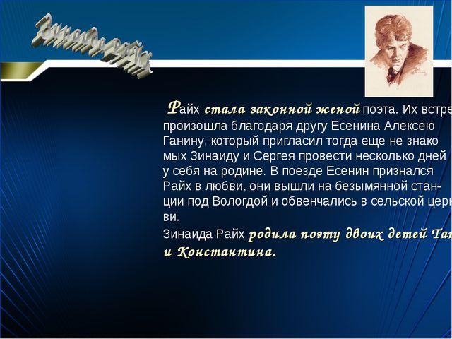 Paйx стала законной женой поэта. Их встреча произошла благодаря другу Есенин...
