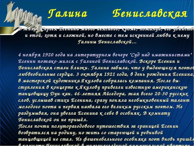 Галина Бениславская В жизни Сергея Есенина много неясного, кроме, пожалуй, ег...