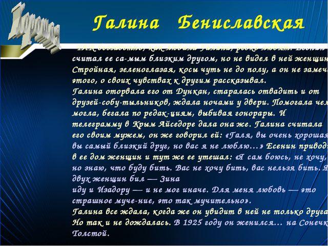 ТАК беззаветно, как любила Галина, редко любят. Есенин считал ее са-мым близ...