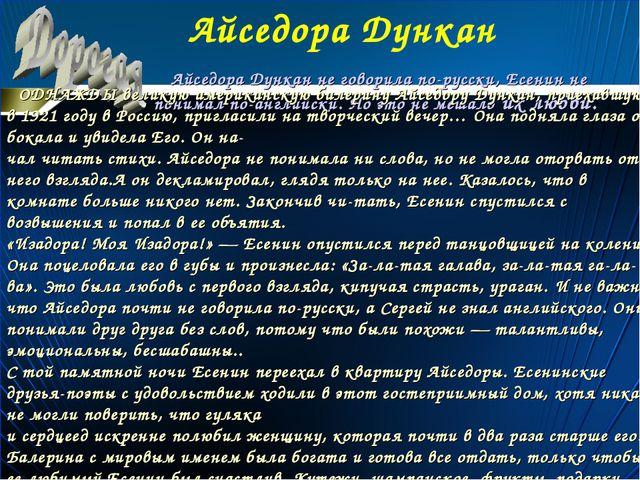 Айседора Дункан Айседора Дункан не говорила по-русски, Есенин не понимал по-а...