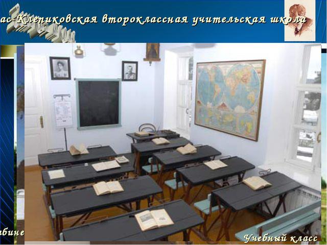 Классная комната Константиновское земское начальное народное училище Спас-Кл...