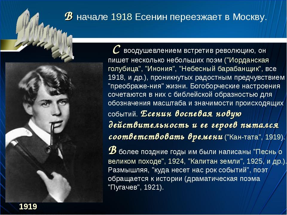 """С воодушевлением встретив революцию, он пишет несколько небольших поэм (""""Иор..."""