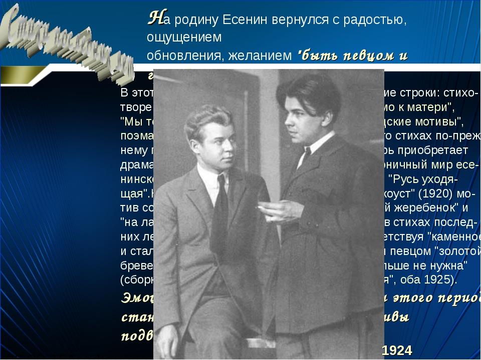 """В этот период (1923-1925) создаются его лучшие строки: стихо-творения """"Отгово..."""