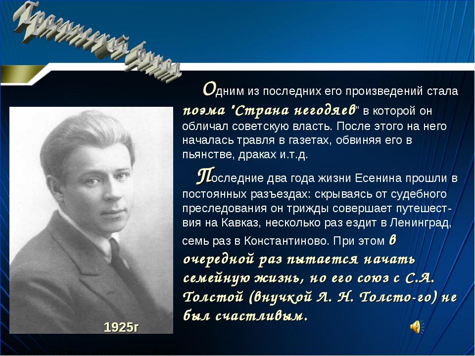 """Одним из последних его произведений стала поэма """"Страна негодяев"""" в которой..."""