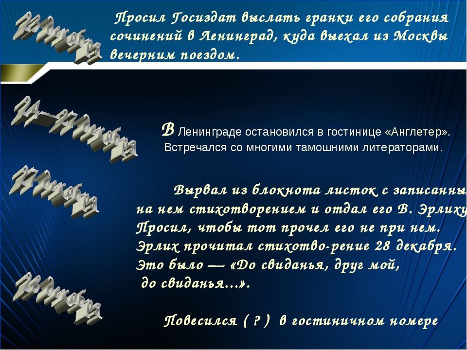 В Ленинграде остановился в гостинице «Англетер». Встречался со многими тамош...