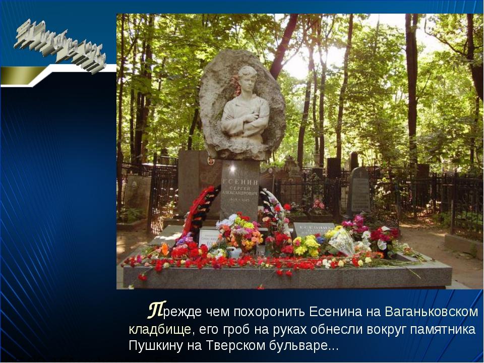 Прежде чем похоронить Есенина на Ваганьковском кладбище, его гроб на руках о...
