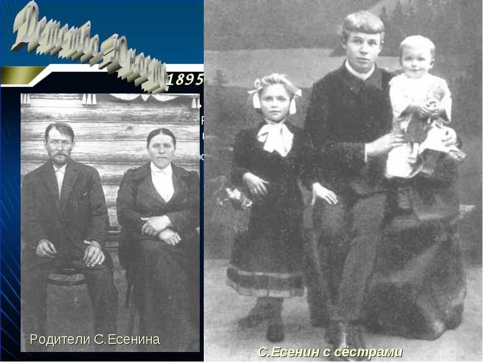 1895, 21 сентября (4 октября н. ст.). В селе Константинове Кузьминской волост...