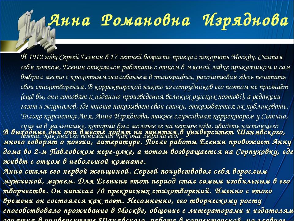 Анна Романовна Изряднова В 1912 году Сергей Есенин в 17 летней возрасте приех...