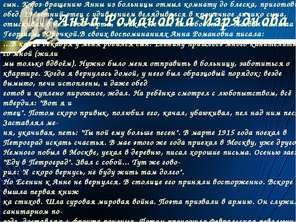 Анна Романовна Изряднова В декабре 1914 года Есенин отвез жену в роддом. Стра...