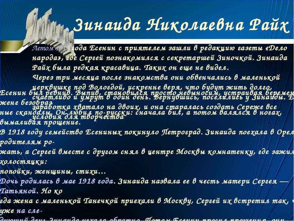 Зинаида Николаевна Райх Летом 1917 года Есенин с приятелем зашли в редакцию г...
