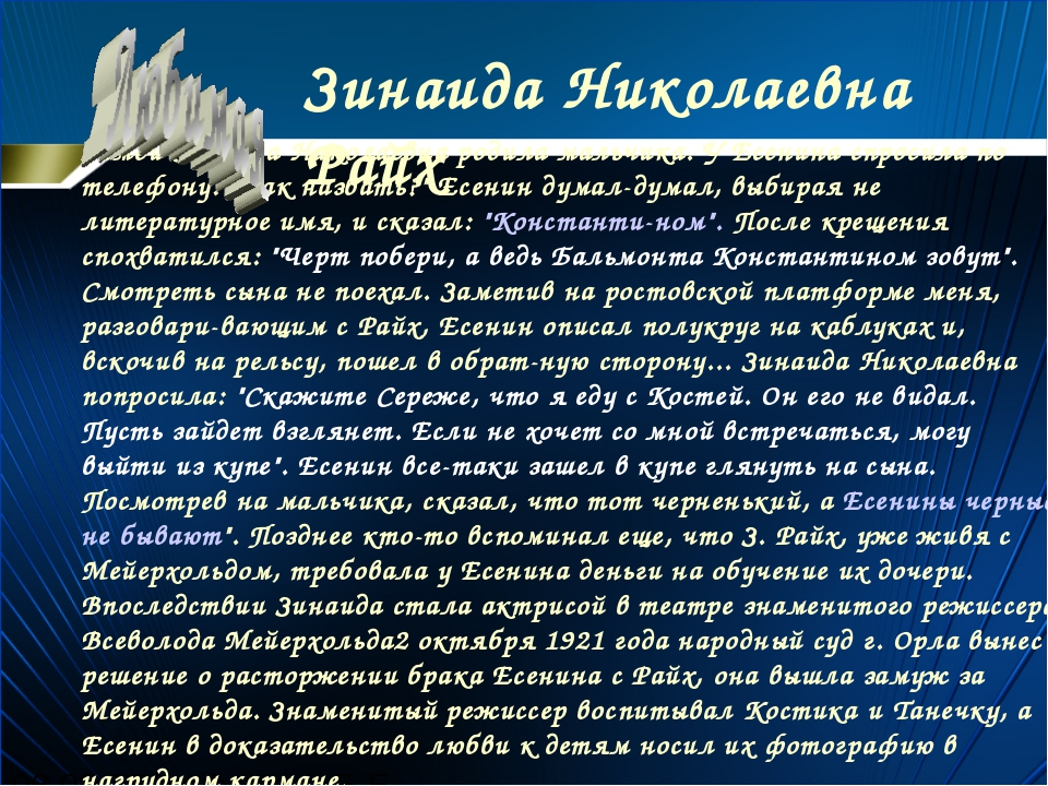 "Зимой Зинаида Николаевна родила мальчика. У Есенина спросила по телефону: ""Ка..."