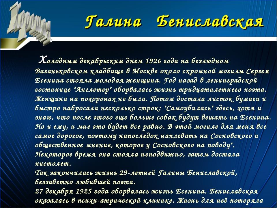 Холодным декабрьским днем 1926 года на безлюдном Ваганьковском кладбище в Мо...