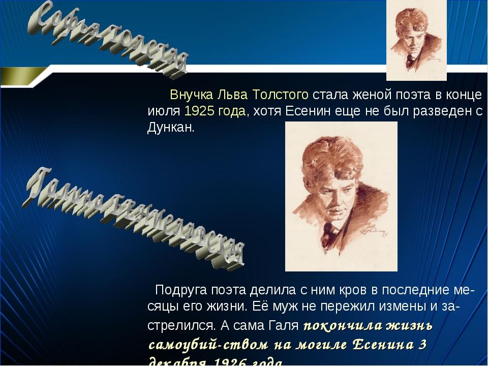 Внучка Льва Толстого стала женой поэта в конце июля 1925 года, хотя Есенин е...