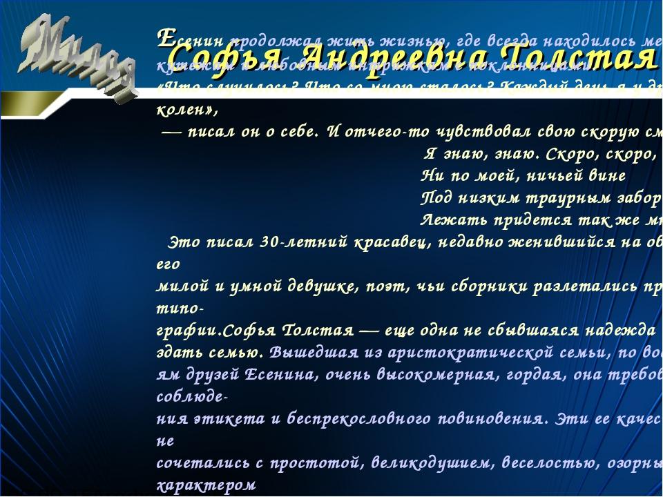 Софья Андреевна Толстая Есенин продолжал жить жизнью, где всегда находилось м...