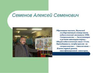 Семенов Алексей Семенович Образование высшее, Якутский государственный универ