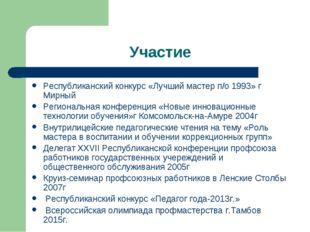 Участие Республиканский конкурс «Лучший мастер п/о 1993» г Мирный Региональна