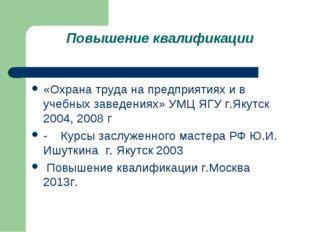 Повышение квалификации «Охрана труда на предприятиях и в учебных заведениях»