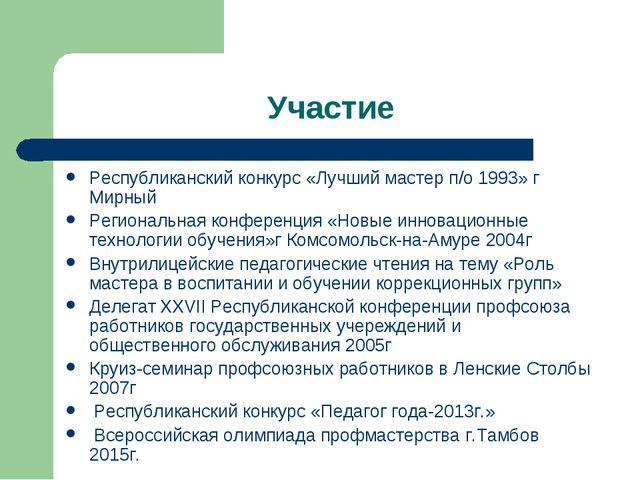 Участие Республиканский конкурс «Лучший мастер п/о 1993» г Мирный Региональна...