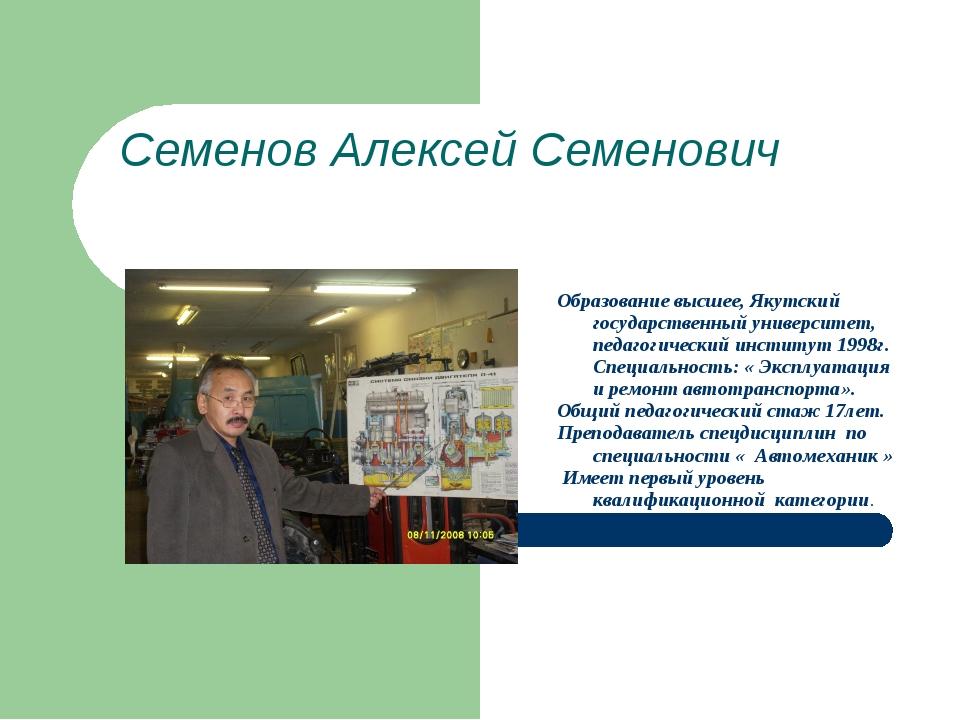 Семенов Алексей Семенович Образование высшее, Якутский государственный универ...