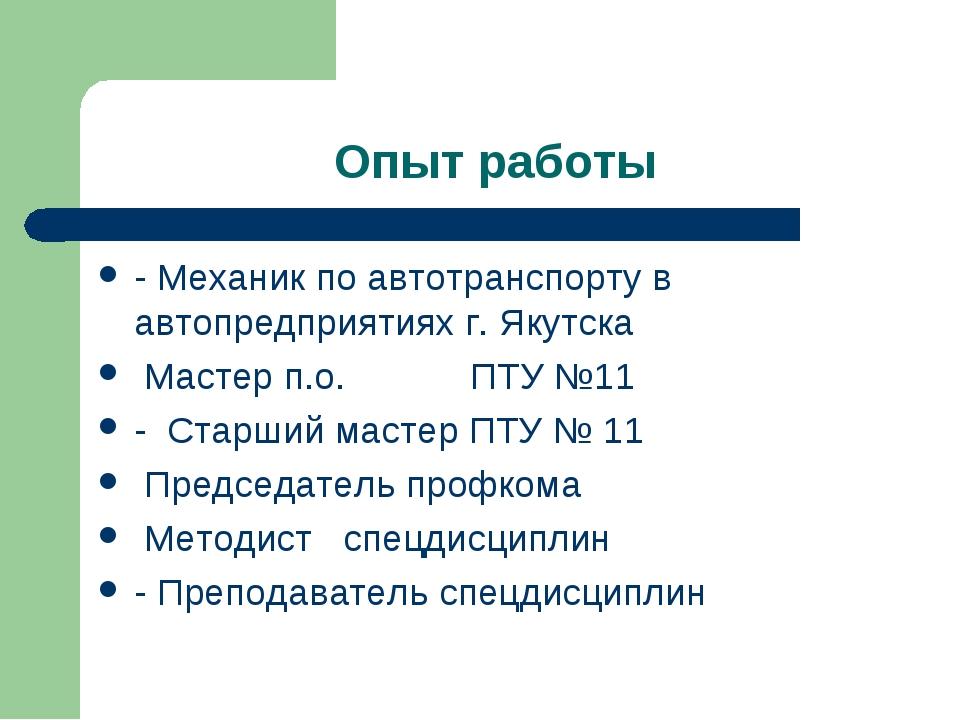 Опыт работы - Механик по автотранспорту в автопредприятиях г. Якутска Мастер...